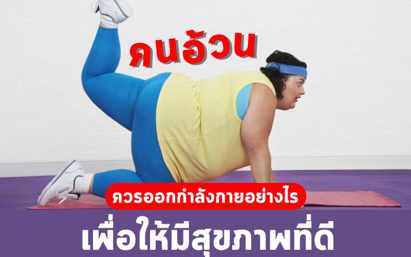 คนอ้วน ควรออกกำลังกายอย่างไรเพื่อให้มีสุขภาพที่ดี