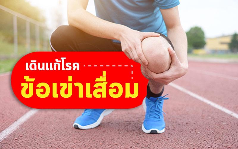 วิธีการเดินแก้โรคข้อเข่าเสื่อม