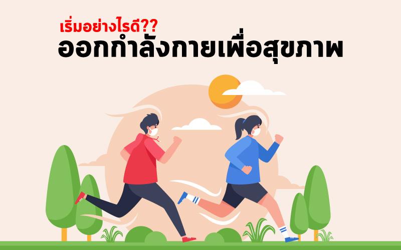 ออกกำลังกายเพื่อสุขภาพ จะเริ่มอย่างไรดี??