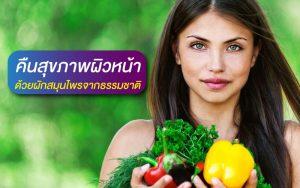 คืนสุขภาพผิวหน้า ด้วยผักสมุนไพรจากธรรมชาติ