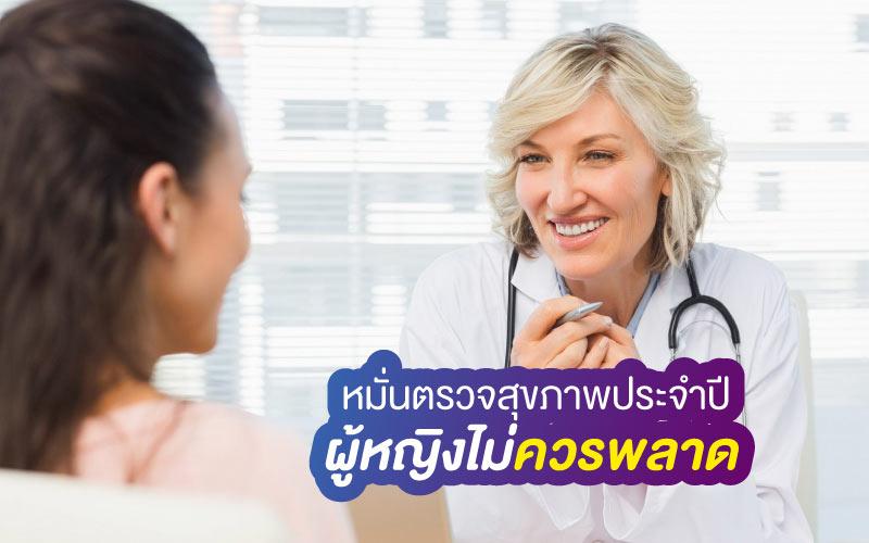 หมั่นตรวจสุขภาพประจำปี ผู้หญิงไม่ควรพลาด
