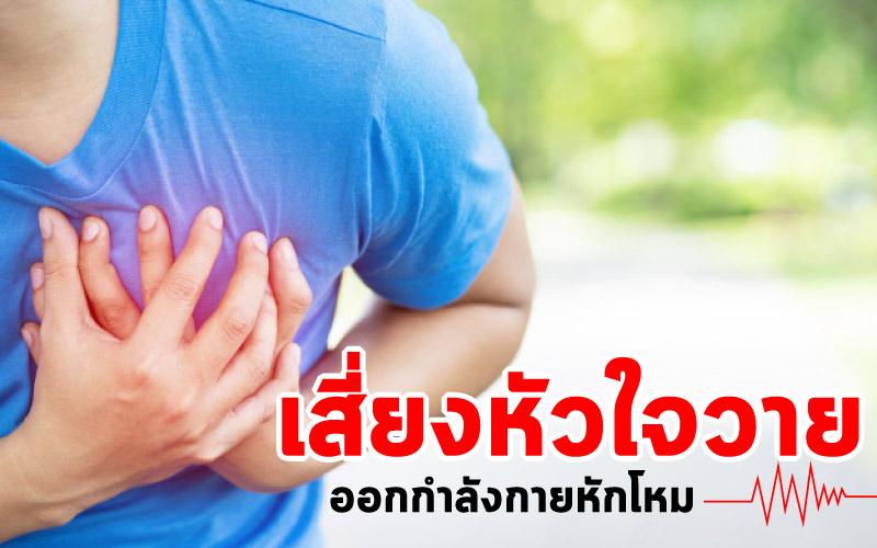 ออกกำลังกายหักโหม เสี่ยงหัวใจวายได้