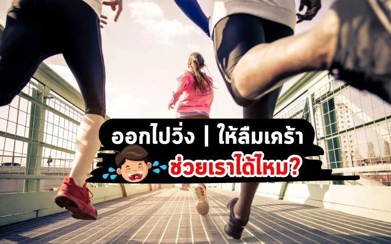 ออกไปวิ่ง ให้ลืมเศร้า ช่วยเราได้ไหม?