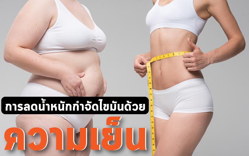 การลดน้ำหนัก กำจัดไขมัน ด้วยความเย็น