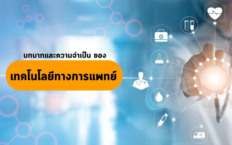 บทบาทและความจำเป็น ของ เทคโนโลยีทางการแพทย์
