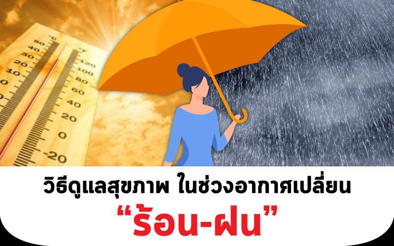 """วิธีดูแลสุขภาพ ในช่วงอากาศเปลี่ยน """"ร้อน-ฝน"""""""