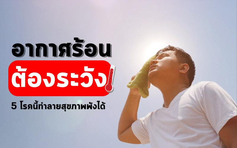 อากาศร้อนต้องระวัง 5 โรคนี้ทำลายสุขภาพพังได้