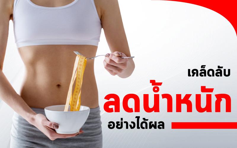 เคล็ดลับลดน้ำหนักอย่างได้ผล ทำง่าย ปรับได้จากการกิน