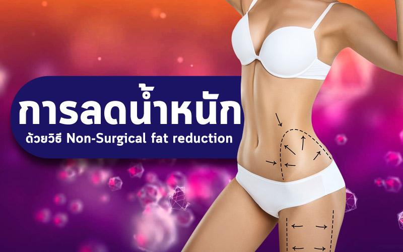 เทคโนโลยีการลดน้ำหนัก ด้วยวิธี Non-Surgical fat reduction