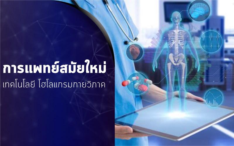เทคโนโลยีทางการแพทย์สมัยใหม่-เทคโนโลยี โฮโลแกรมกายวิภาค
