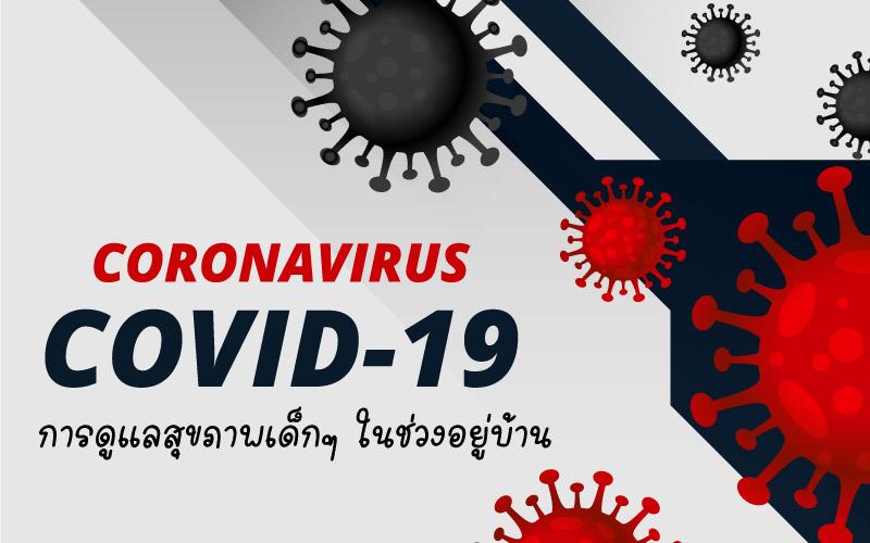 ไวรัสโควิด-19 การดูแลสุขภาพเด็กๆ ในช่วงอยู่บ้าน
