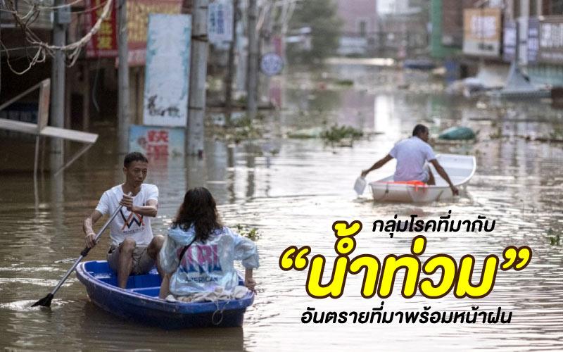 """กลุ่มโรคที่มากับ """"น้ำท่วม"""" อันตรายที่มาพร้อมหน้าฝน"""