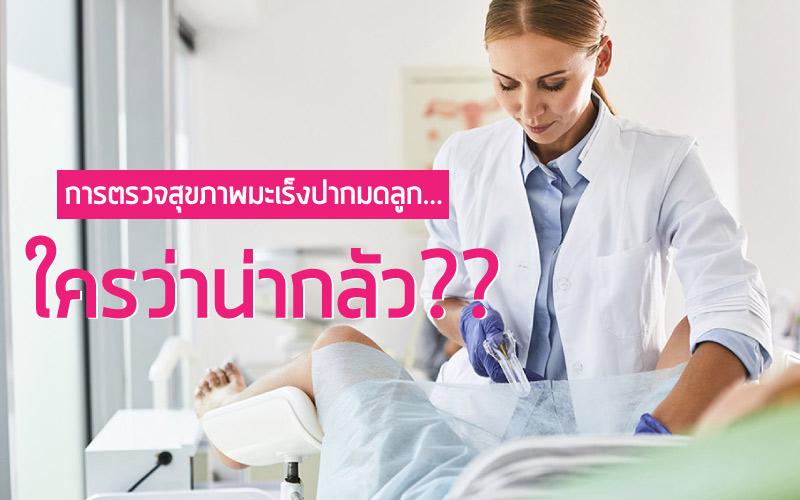 การตรวจสุขภาพมะเร็งปากมดลูก…ใครว่าน่ากลัว??