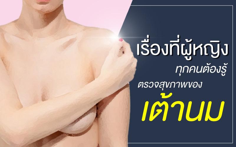 ตรวจสุขภาพของเต้านม เรื่องที่ผู้หญิงทุกคนต้องรู้