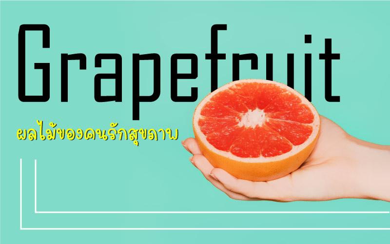 ประโยชน์ของ Grapefruit ผลไม้ของคนรักสุขภาพ