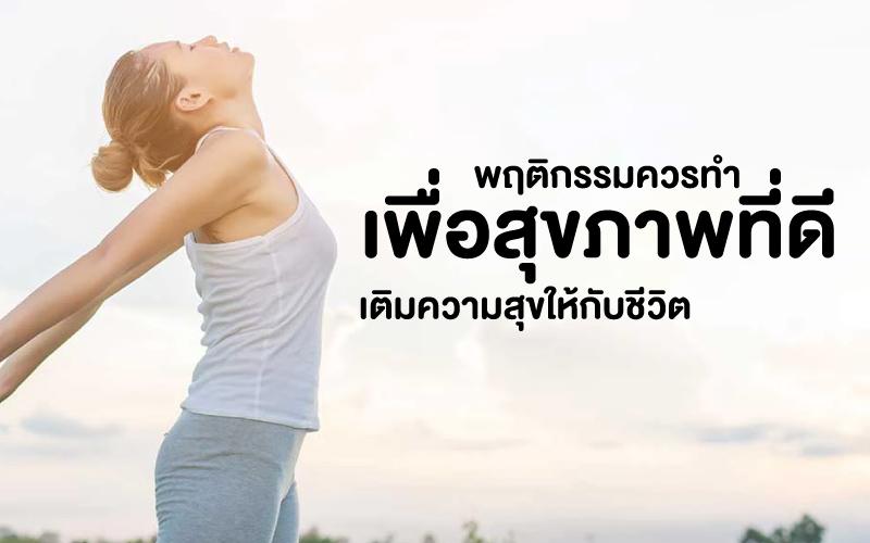 พฤติกรรมควรทำ เพื่อสุขภาพที่ดี เติมความสุขให้กับชีวิต