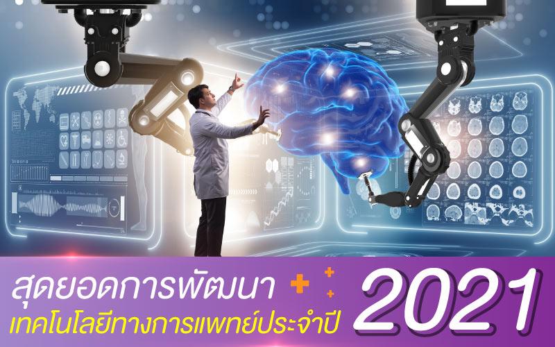 สุดยอดการพัฒนา เทคโนโลยีทางการแพทย์ประจำปี 2021