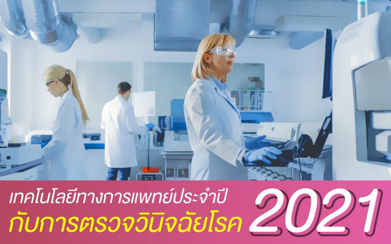 เทคโนโลยีทางการแพทย์ประจำปี 2021 กับการตรวจวินิจฉัยโรค