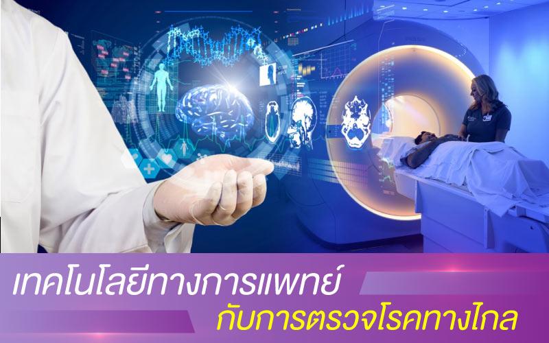 เทคโนโลยีทางการแพทย์ กับการตรวจโรคทางไกล