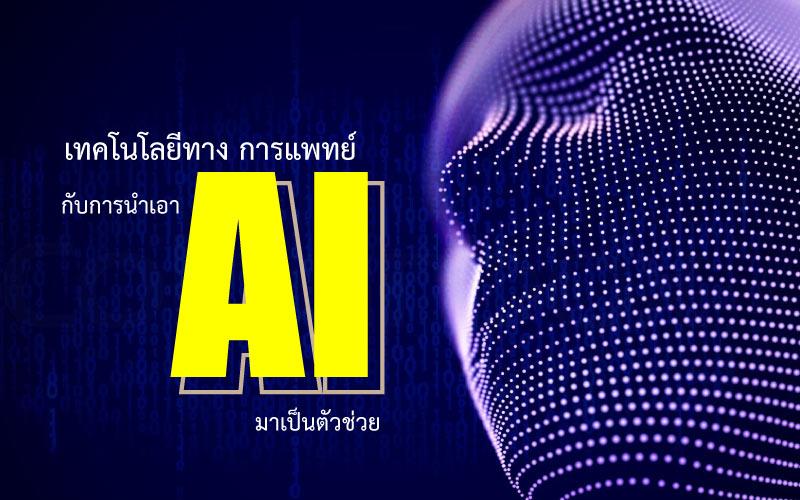 เทคโนโลยีทางการแพทย์ กับการนำเอา AI มาเป็นตัวช่วย
