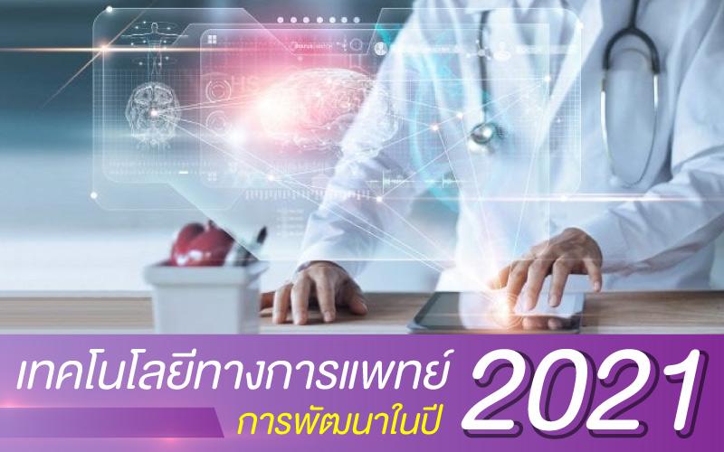 เทคโนโลยีทางการแพทย์ การพัฒนาในปี 2021