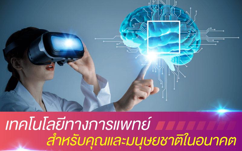 เทคโนโลยีทางการแพทย์ สำหรับคุณและมนุษยชาติในอนาคต