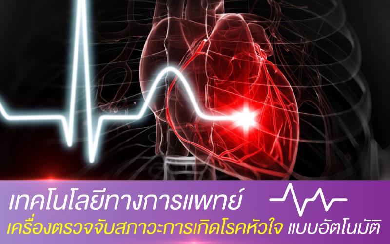 เทคโนโลยีทางการแพทย์ เครื่องตรวจจับสภาวะการเกิดโรคหัวใจ แบบอัตโนมัติ