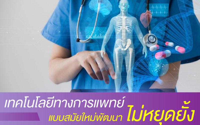 เทคโนโลยีทางการแพทย์ แบบสมัยใหม่พัฒนาไม่หยุดยั้ง