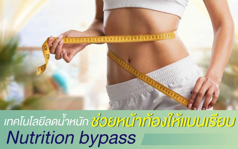 เทคโนโลยีลดน้ำหนัก Nutrition bypass ช่วยหน้าท้องให้แบนเรียบ