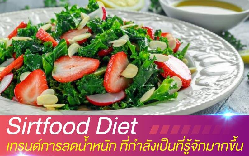 Sirtfood Diet เทรนด์การลดน้ำหนัก ที่กำลังเป็นที่รู้จักมากขึ้น