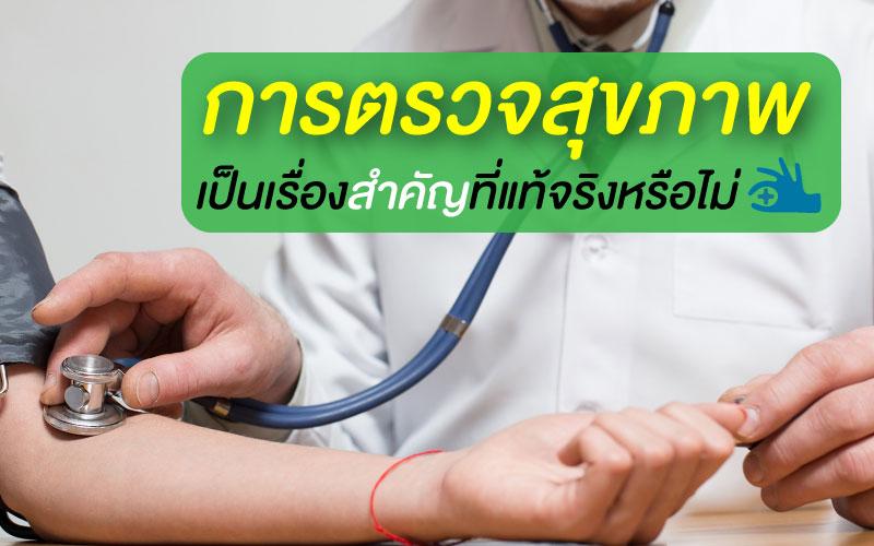 การตรวจสุขภาพ เป็นเรื่องสำคัญที่แท้จริงหรือไม่