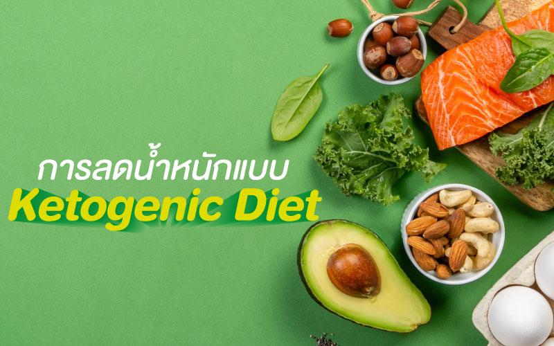 """การลดน้ำหนักแบบ """"Ketogenic Diet"""""""
