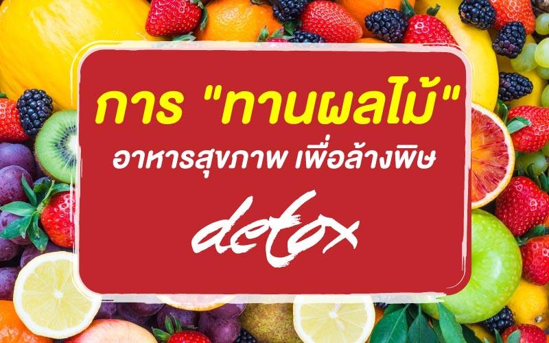 """การ """"ทานผลไม้"""" อาหารสุขภาพ เพื่อล้างพิษ (Detox)"""