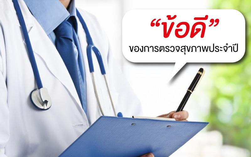 ข้อดีของการตรวจสุขภาพประจำปี