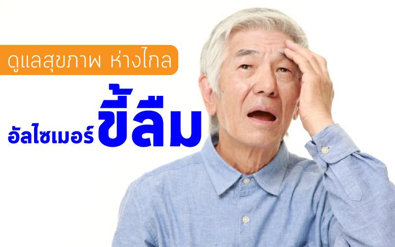 ดูแลสุขภาพ ห่างไกล อัลไซเมอร์ ขี้ลืม อาการผิดปกติทางสมอง หรือแค่พฤติกรรม