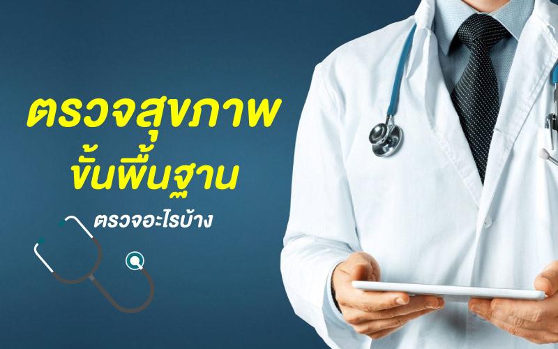 ตรวจสุขภาพ ขั้นพื้นฐาน ตรวจอะไรบ้าง