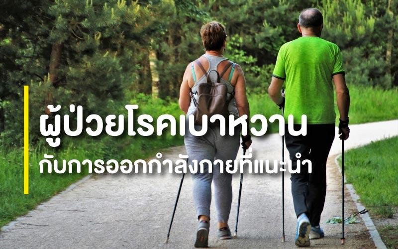 ผู้ป่วยโรคเบาหวาน กับการออกกำลังกายที่แนะนำ