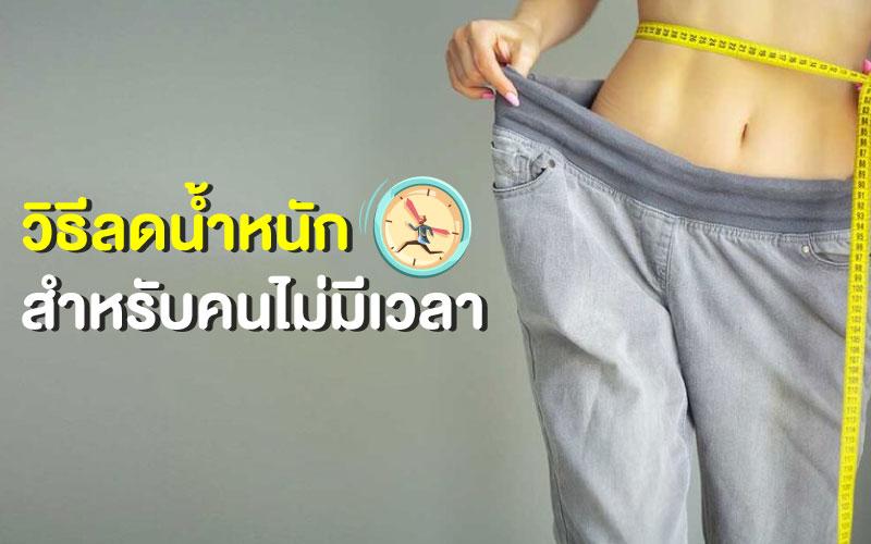 วิธีลดน้ำหนัก สำหรับคนไม่มีเวลา