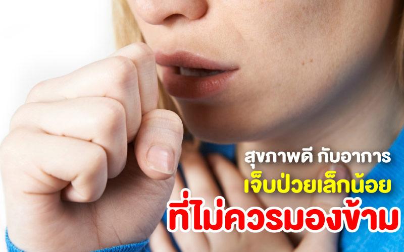 สุขภาพดี กับอาการเจ็บป่วยเล็กน้อยที่ไม่ควรมองข้าม