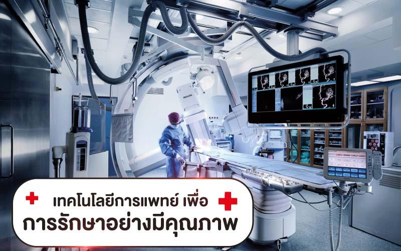 เทคโนโลยีการแพทย์ เพื่อการรักษาอย่างมีคุณภาพ