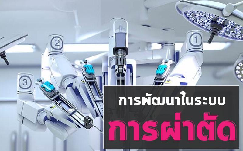 เทคโนโลยีทางการแพทย์ กับการพัฒนาในระบบการผ่าตัด