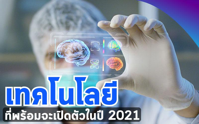 เทคโนโลยีทางการแพทย์-ที่พร้อมจะเปิดตัวในปี