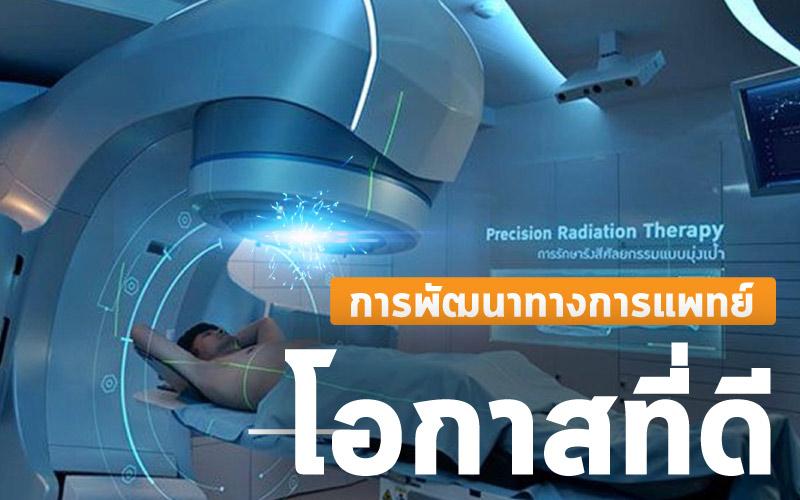 โอกาสที่ดีกับการพัฒนากับเทคโนโลยีทางการแพทย์
