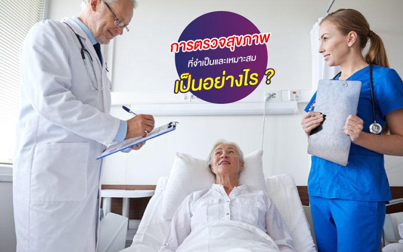 การตรวจสุขภาพที่จำเป็นและเหมาะสม เป็นอย่างไร ?