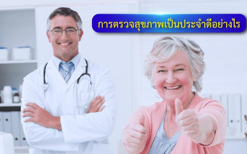 การตรวจสุขภาพเป็นประจำดีอย่างไร