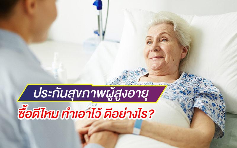 ประกันสุขภาพผู้สูงอายุ ซื้อดีไหม ทำเอาไว้ ดีอย่างไร?