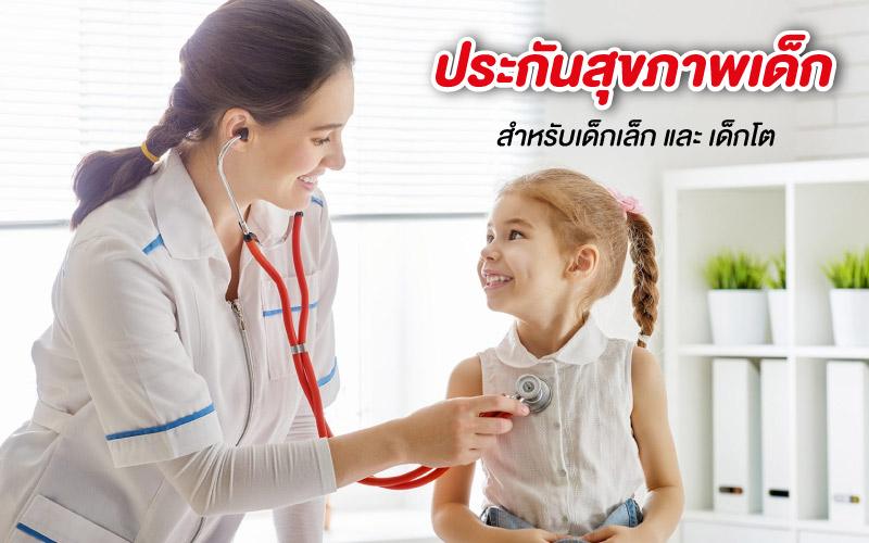 ประกันสุขภาพเด็ก สำหรับเด็กเล็ก และ เด็กโต