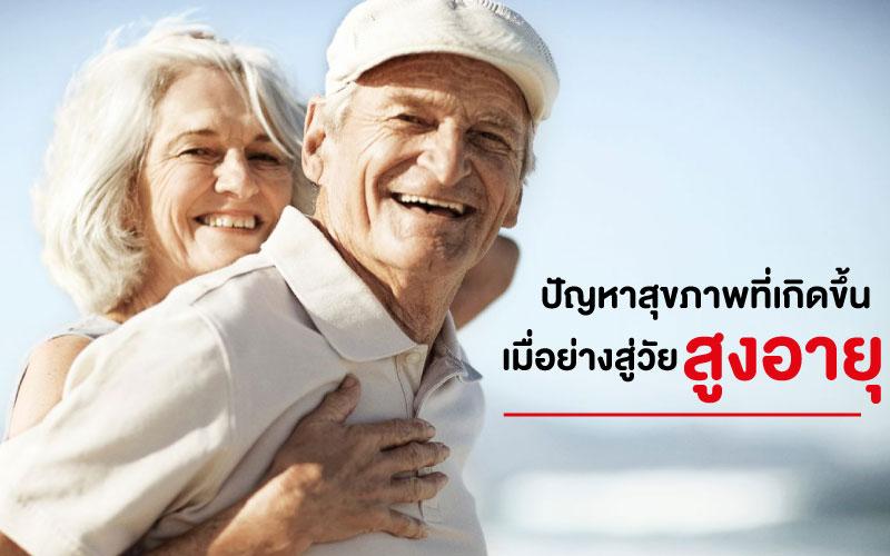 ประกันสุขภาพ : ปัญหาสุขภาพที่เกิดขึ้นเมื่อย่างสู่วัยสูงอายุ