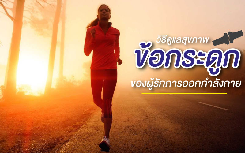 วิธีดูแลสุขภาพข้อกระดูกของผู้รักการออกกำลังกาย