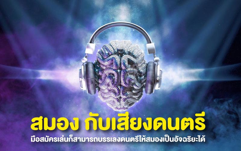 สมอง กับเสียงดนตรี มือสมัครเล่นก็สามารถบรรเลงดนตรีให้สมองเป็นอัจฉริยะได้